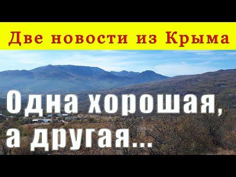Две новости из Крыма, одна хорошая, а другая...