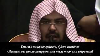 АбдурРахман Ас Судайс - имам Запретной мечети