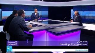 ...بعد عودة المغرب إلى الاتحاد الأفريقي.. من الرابح اقتص