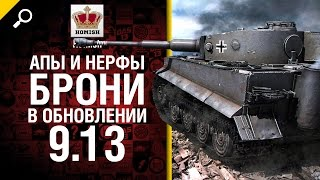 Апы и нерфы брони в обновлении 9.13 - от Homish World of Tanks