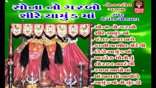 Sona No Garbo Shire-Chamunda Maa Na Garba-Bhajan-2016 DJ Gujarati Non Stop Garba-Gujarati Dj Songs