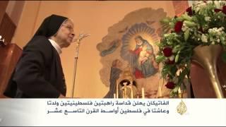 الفاتيكان يعلن راهبتين فلسطينيتين أول قديستين بالتاريخ المعاصر