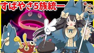 【ポケモン剣盾】すばやさ5族ポケ3体でランクマッチ!【ナマコブシ・ゴンベ・ツボツボ】
