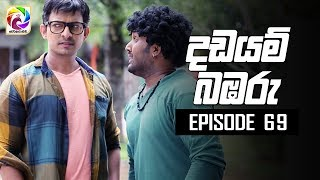 Dadayam babaru Episode 69 || 06th June 2019 Thumbnail
