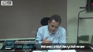 مصر العربية | محمود سعد: شاركت في4 بطوﻻت أفريقية من 5 حصدهم الزمالك