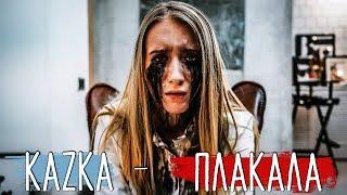 KAZKA - ПЛАКАЛА / ( ПАРОДИЯ ) + СУБТИТРЫ