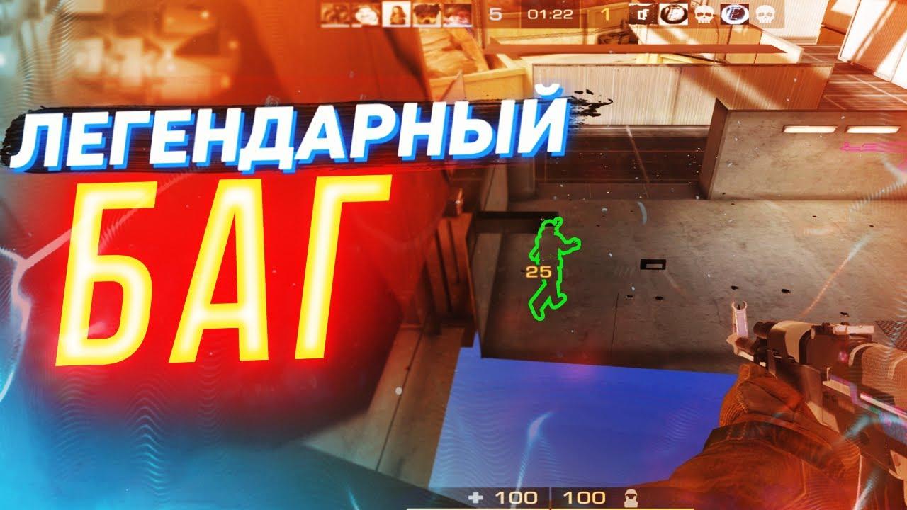 ЛЕГЕНДАРНЫЙ БАГ НА ZONE 9 ! — Standoff 2