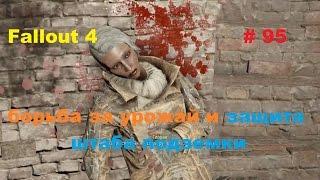 Прохождение Fallout 4 борьба за урожай и защита штаба подземки 95