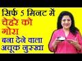 Skin Whitening Tips in Hindi   Beauty Tips for Fair and Lovely Skin