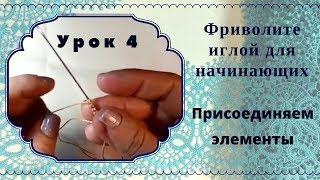 Урок 4. Фриволите иглой для начинающих. Присоединяем элементы. Кружева своими руками.