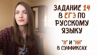 Задание 14 в ЕГЭ по русскому! Н и НН в СУФФИКСАХ разных частей речи
