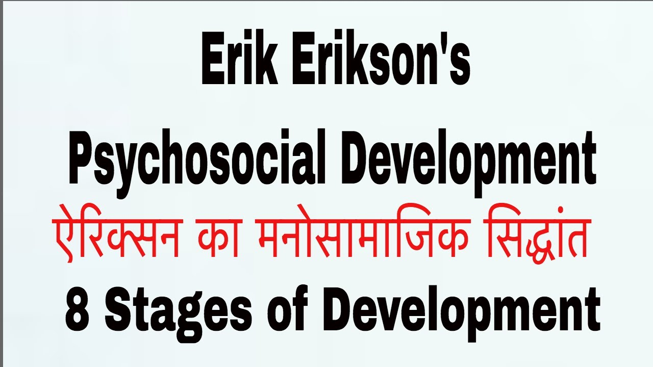 Erik Erikson S Theory Of Psychosocial Development ऐर क सन