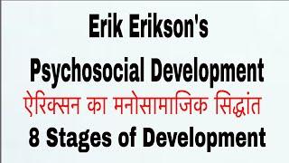 erick erickson a psychoanalytical perspective on