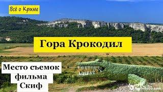 Гора Крокодил. Место съемки фильма Скиф или куда пойти в Крыму.
