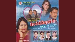 Maya Ke Ho Chinnu Parlani