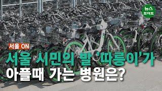 [서울ON] 서울 시민의 발 '따릉이'가 아플때 가는 …