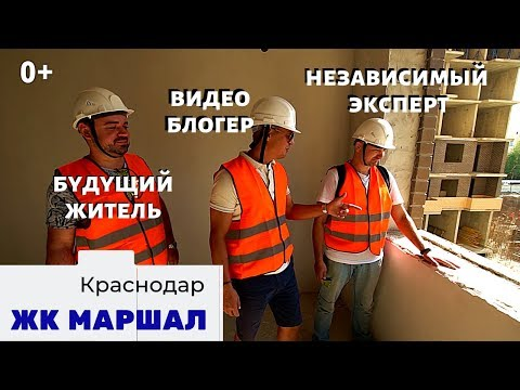 Квартира в ЖК Маршал Краснодар ✓цены ✓видео обзор 🔷 АСК - квартиры от застройщика