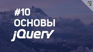 Основы jQuery - 10 ajax