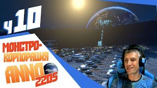 anno 2205 - Лунные рабы