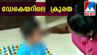 Child beaten by caretaker in Kochi Daycare | Manorama News