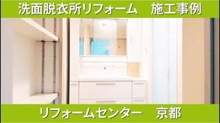 洗面脱衣所リフォーム施工事例 リフォームセンター 京都