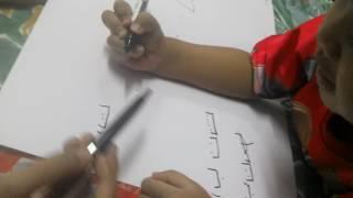 Asyraf belajar menulis huruf jawi pada awal usia 3 tahun