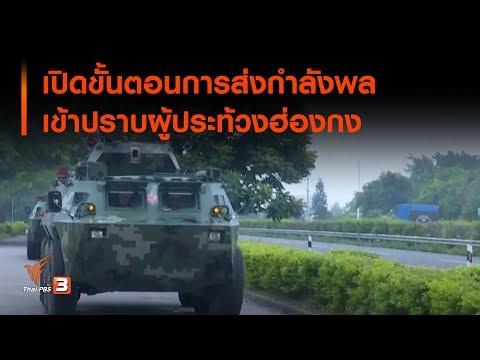 เปิดขั้นตอนการส่งกำลังพลเข้าปราบผู้ประท้วงฮ่องกง - วันที่ 15 Aug 2019