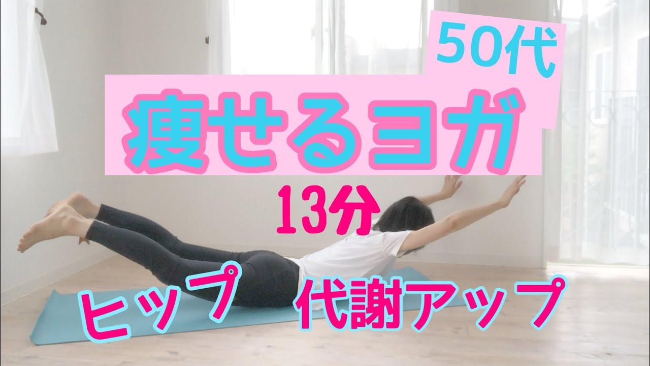 【40代からのヨガ】基礎代謝アップ美容ダイエットヨガ③