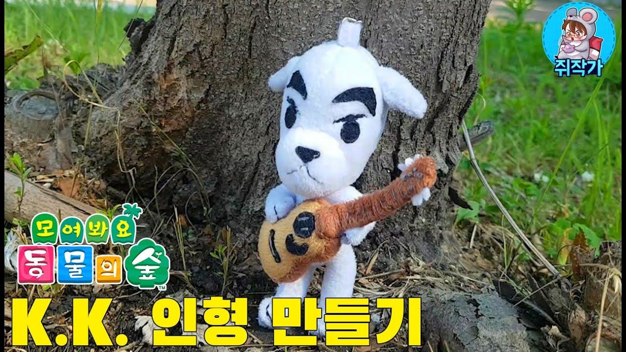 바느질로 동물의 숲 나비보벳따우 강아지 K.K.인형 만들기!! 구독자 이벤트로 나눠드림!!