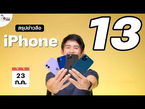 Download ข่าวลือ iPhone 13 (iPhone 12s) ปี 2021 ล่าสุด เล่าเท่าที่รู้ อัปเดต 23 ก.ค. 2564