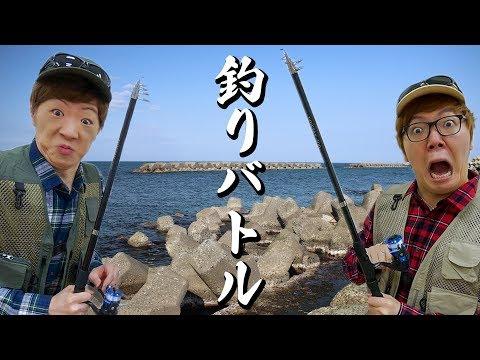 ヒカキン VS セイキン 釣りバトルした結果www