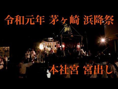 令和元年 浜降祭 ( 茅ヶ崎 濱降祭 )本社宮 宮出しの様子 : 茅ヶ崎テレビ