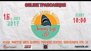 ONLINE - ADCC BELARUS SUMMER CUP 2017  &  COMBAT SAMBO BELARUS SUMMER CUP 2017