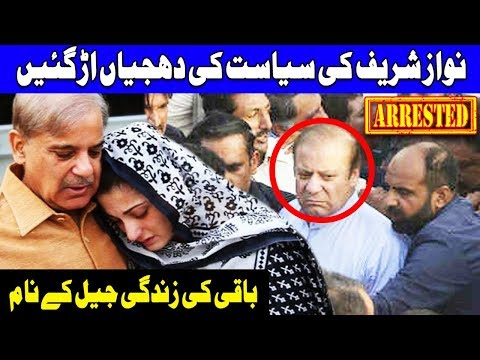 Nawaz sharif arrested and moving to jail | 24 December 2018 | Dunya News