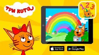 Три Кота | Учим цифры | Новая обучающая мобильная игра 🕹️| Уже в App Store и Google Play