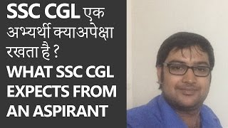 What SSC CGL expects from an aspirant