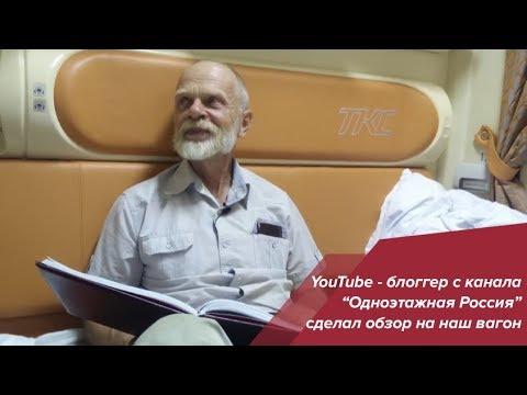 Отзыв о поездке и сервисе в вагоне ТКС (ТрансКлассСервис)