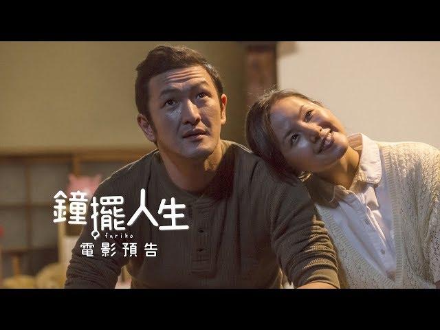 【鐘擺人生】FURIKO 電影預告 8/3(五) 相依相伴