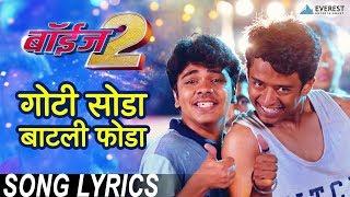 Goti Soda Batli Foda Song (Lyrics) Boyz 2 | New Marathi Movies 2018 | Sumant Shinde