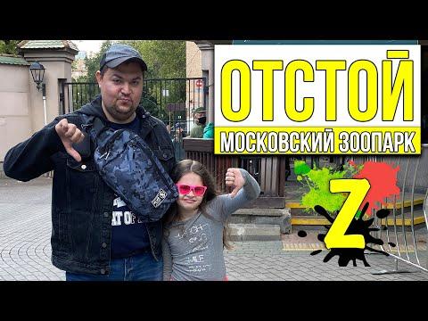 Вопрос: Какой праздник будет в Московском зоопарке 27 февраля 2020 года?