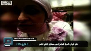 مصر العربية | أفنان الزيانى: تفعيل التكامل العربى مسئولية القطاع الخاص