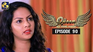 Queen Episode 90 || ''ක්වීන්'' ||  11th December 2019 Thumbnail