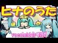 ヒナのうた(VOCALOID合唱団)hina no uta / 初音ミク
