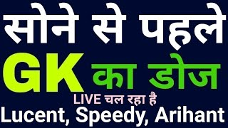 10:00 PM #GK_GENERAL_AWARENESS_GK#LIVE# for Railway NTPC, Group-D, SSC, Police Exam.