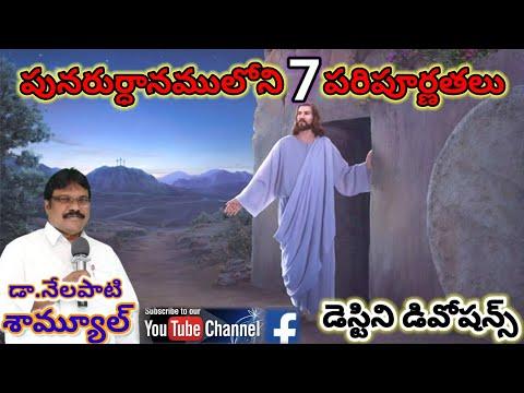 పునరుర్ధానం లోని 7 పరిపూర్ణతలు. Seven fulfilments in the Resurrection.