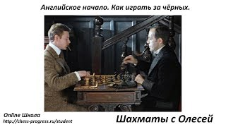 Шахматы. Английское начало. Как играть за черных. Урок 24 (часть 2)