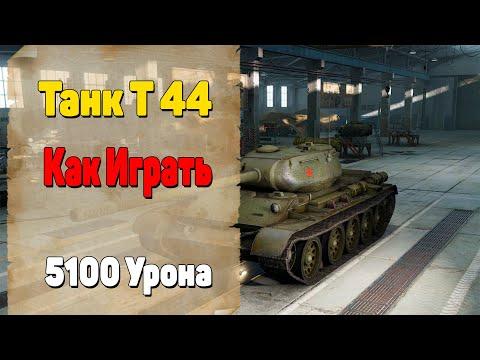 Т 44 Средний Танк. Как Играть На Т 44. Танк Т 44