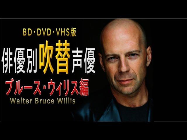 ウィリス 声優 ブルース