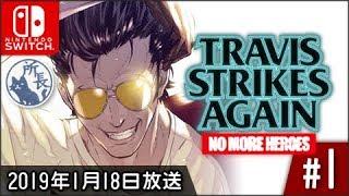 トラヴィス ストライクス アゲイン #1 ノーモア☆ヒーローズ  Travis Strikes Again