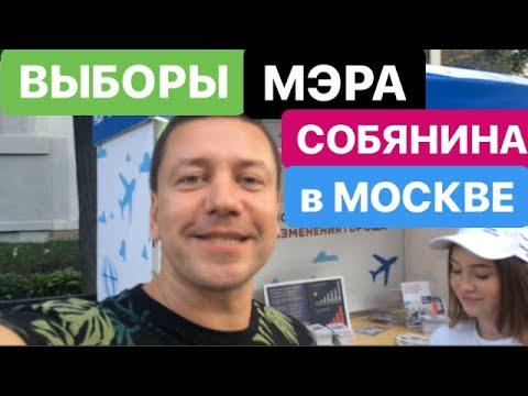 Выборы мэра Москвы. Выборы Собянина. Elections of the mayor of Moscow. Sobyanin Elections